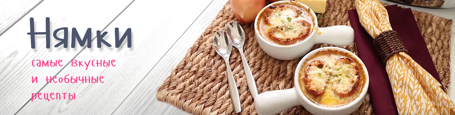 Нямки - самые вкусные и необычные рецепты